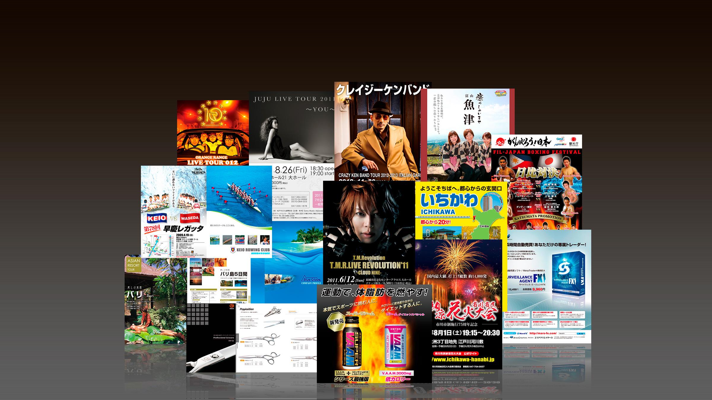 東京都のパンフレット・ポスターデザイン制作会社